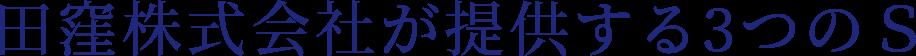 田窪株式会社が提供する3つのS